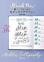 表紙: 筆ペンではじめるモダンカリグラフィー | 島野 真希