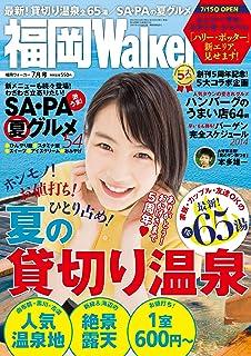 FukuokaWalker福岡ウォーカー 2014 7月号 [雑誌]