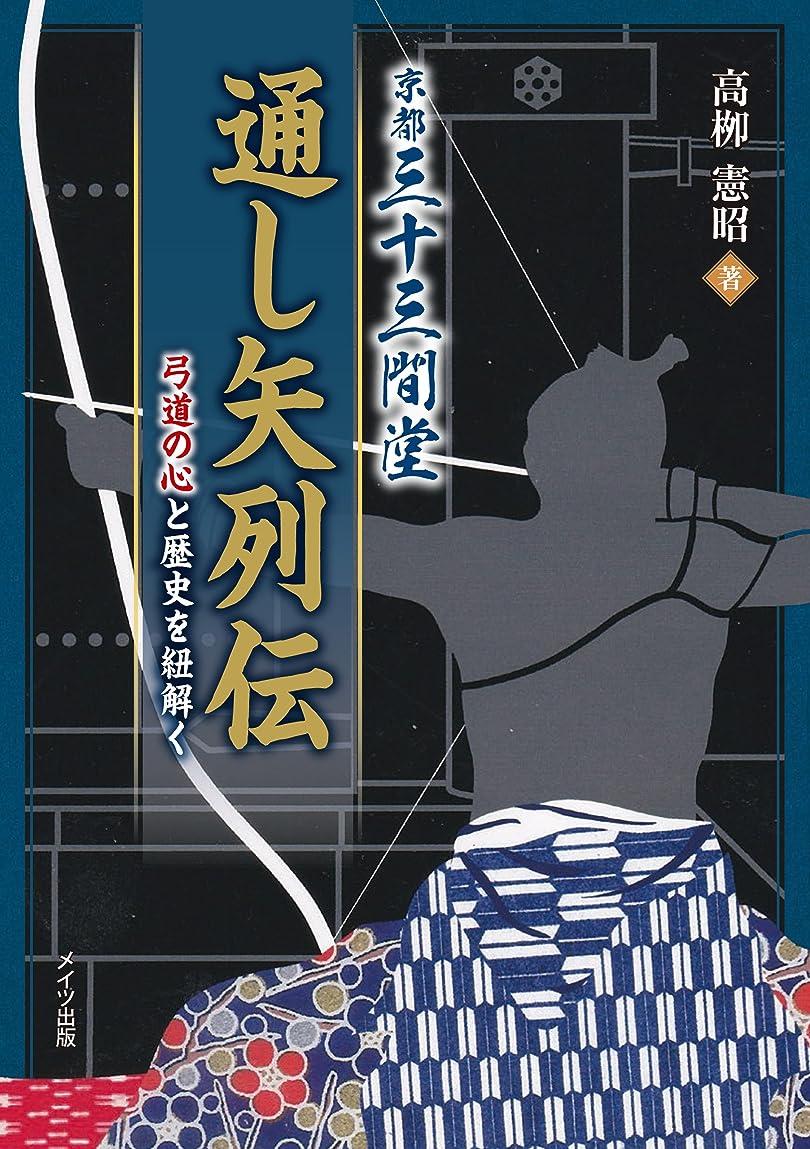 疲労ボリューム公使館京都三十三間堂通し矢列伝 弓道の心と歴史を紐解く