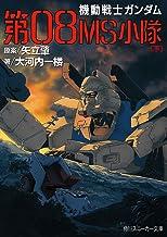 表紙: 機動戦士ガンダム 第08MS小隊(下) (角川スニーカー文庫) | 大河内 一楼