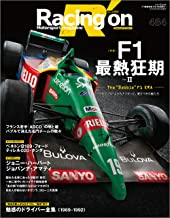 表紙: Racing on No.484 | 三栄書房