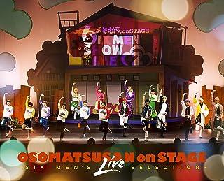 おそ松さん on STAGE ~SIX MEN'S LIVE SELECTION~Blu-ray DiscCD付特装版