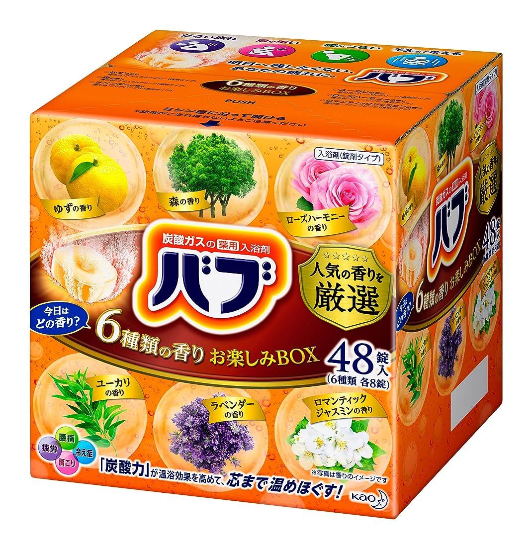通信する影響力のある乗って【大容量】バブ 6つの香りお楽しみBOX 48錠