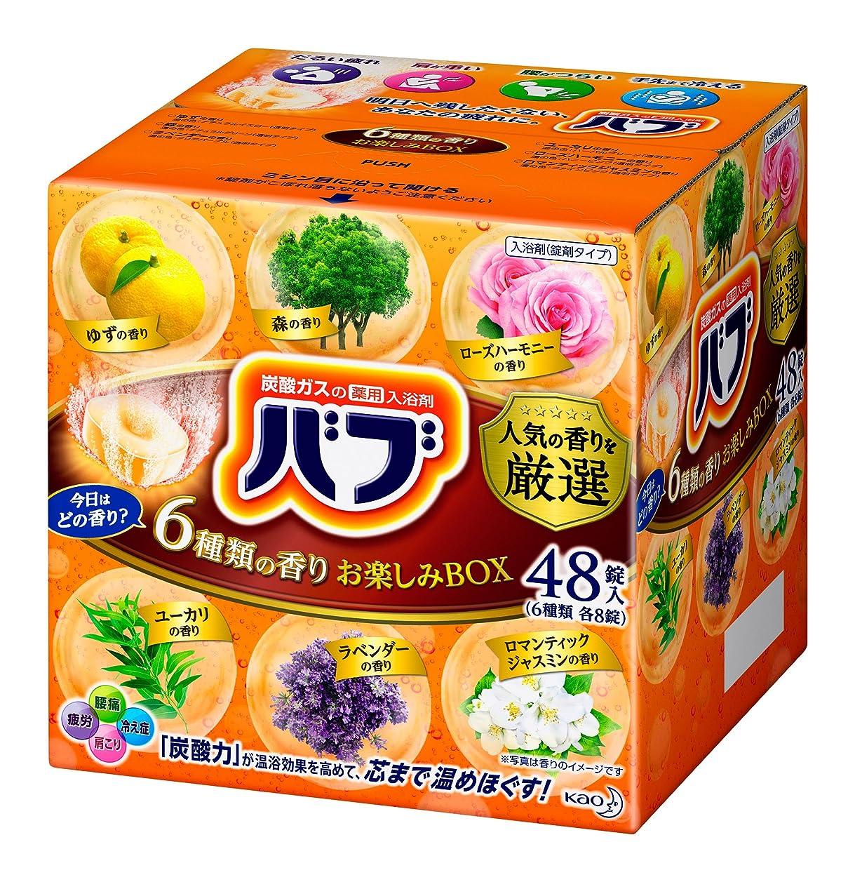 ピクニックエンコミウムバスト【大容量】バブ 6つの香りお楽しみBOX 48錠