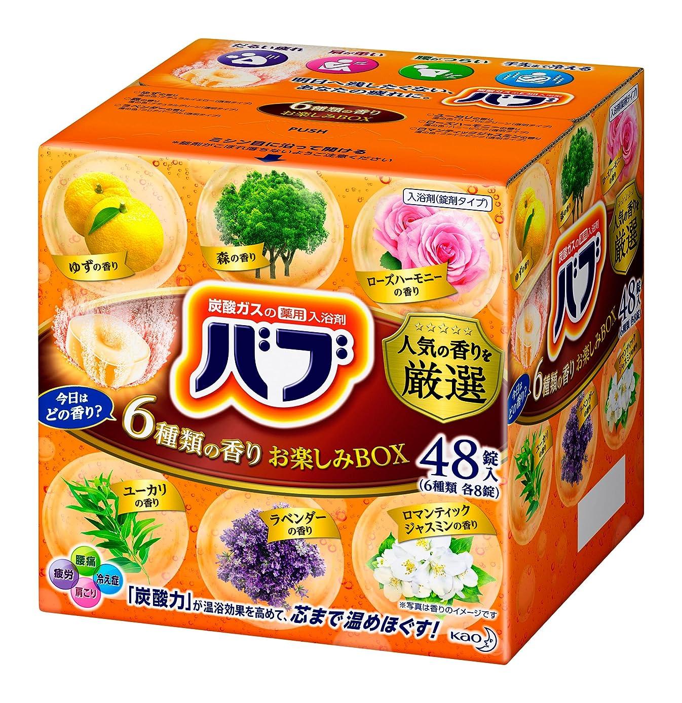 シチリア世界の窓従来の【大容量】バブ 6つの香りお楽しみBOX 48錠
