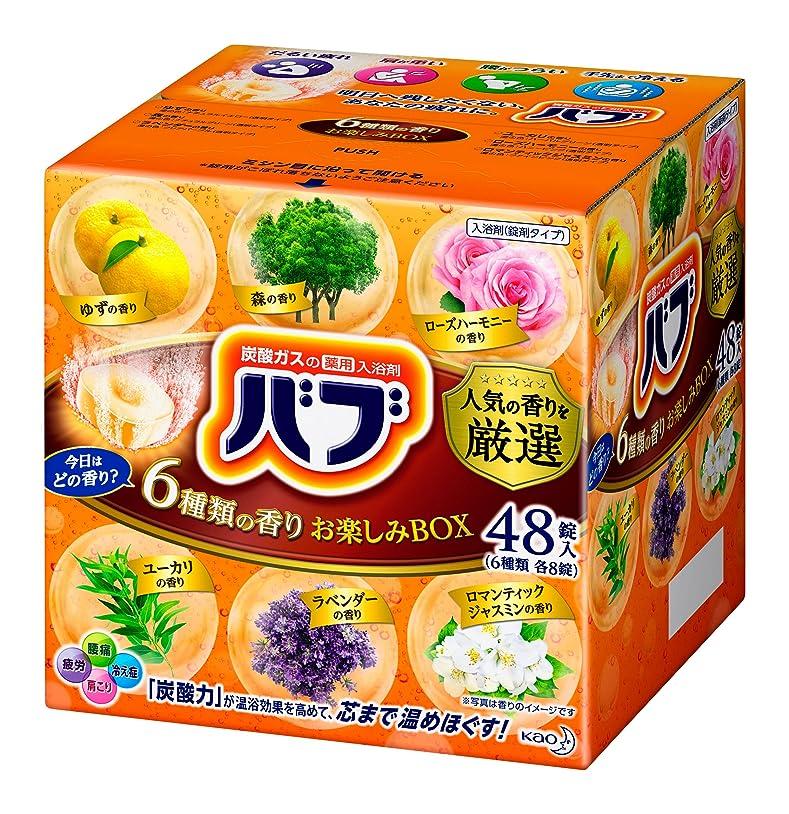 シンポジウム推測影【大容量】バブ 6つの香りお楽しみBOX 48錠
