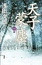 表紙: 天子蒙塵 第二巻 | 浅田次郎