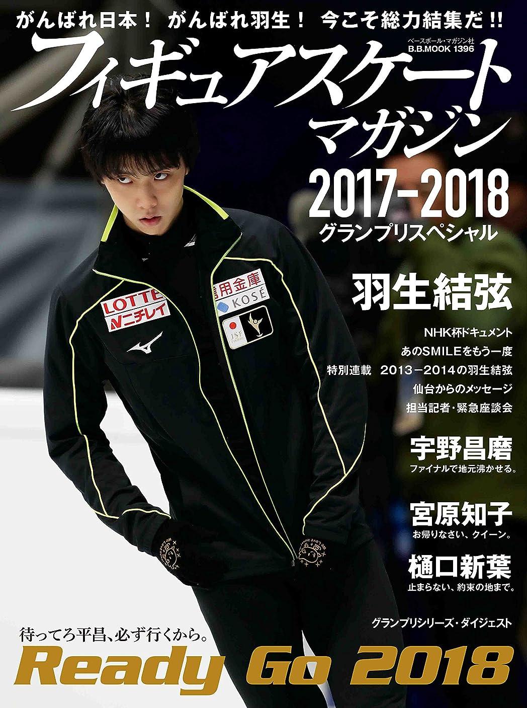 振る舞い品自我B.B.MOOK1396 フィギュアスケート?マガジン2017-2018 グランプリスペシャル