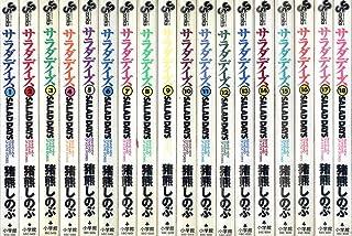 SALAD DAYS(サラダデイズ) 全18巻完結 (少年サンデーコミックス) [マーケットプレイスコミックセット]