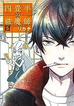 四畳半の祓魔師 3巻(完) (バンチコミックス)