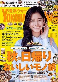 横浜ウォーカー2019年10月号