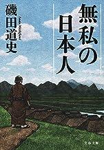 表紙: 無私の日本人 (文春文庫)   磯田道史