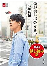 表紙: 僕が夫に出会うまで 無料試し読み版 (文春e-book)   七崎 良輔