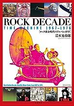 表紙: ROCK DECADE TIME MACHINE 1967-1976 ロック黄金時代のアルバム・ガイド (角川学芸出版単行本) | 岩本 晃市郎
