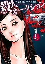 表紙: 殺人オークション : 1 (アクションコミックス)   秋吉宣宏