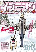 イブニング 2015年2号 [雑誌] (イブニングコミックス)