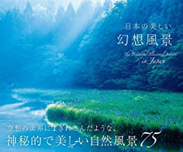 表紙: 日本の美しい幻想風景   日本風景写真家協会