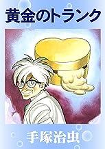 表紙: 黄金のトランク | 手塚治虫