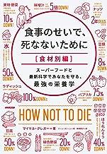 表紙: 食事のせいで、死なないために[食材別編] スーパーフードと最新科学であなたを守る、最強の栄養学 | ジーン・ストーン