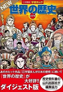 小学館版学習まんが 世界の歴史 全17巻 NEWダイジェスト版