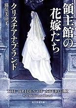 表紙: 領主館の花嫁たち (創元推理文庫)   クリスチアナ・ブランド