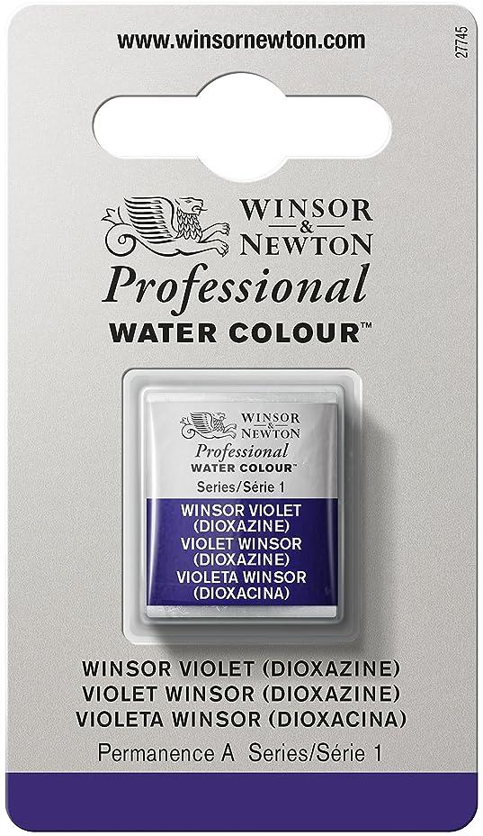 落胆させる輝くモデレータウィンザー&ニュートン プロフェッショナル水彩絵具 ハーフパン 733 ウインザーバイオレットディオキサジン