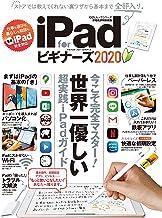 表紙: 100%ムックシリーズ iPad for ビギナーズ 2020 | 晋遊舎