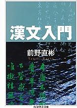 表紙: 漢文入門 (ちくま学芸文庫)   前野直彬