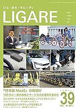 LIGARE vol.39『日本版MaaS』の夜明け (100 年に一度の技術とサービスの大革命を取込む)
