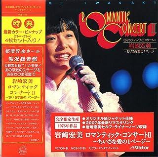 ロマンティック・コンサート II ~ ちいさな愛の1ページ ~ <タワーレコード限定>