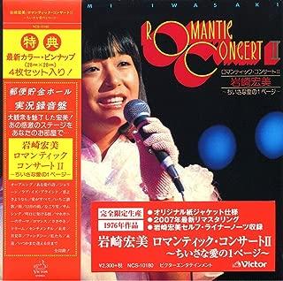 岩崎宏美 ロマンティック・コンサートII~ちいさな愛の1ページ~<タワーレコード限定>