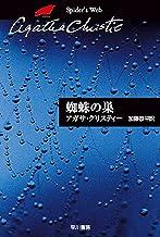 表紙: 蜘蛛の巣 (クリスティー文庫)   加藤 恭平
