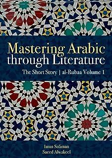 Mastering Arabic Through Literature: The Short Story: al-Rubaa Volume 1