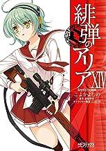 表紙: 緋弾のアリア XIV (MFコミックス アライブシリーズ) | 赤松 中学