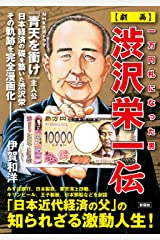 一万円札になった男 【劇画】渋沢栄一伝 Kindle版