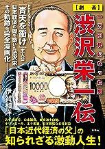 一万円札になった男 【劇画】渋沢栄一伝