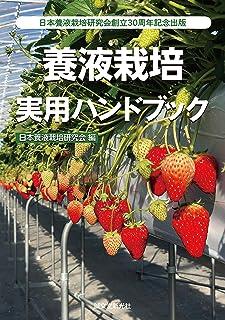 養液栽培実用ハンドブック: 日本溶液栽培研究会創立30周年記念出版