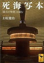 表紙: 死海写本 「最古の聖書」を読む (講談社学術文庫) | 土岐健治
