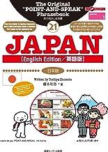 旅の指さし会話帳21 JAPAN [英語版/English Edition](日本語)