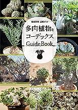 表紙: 多肉植物&コーデックス GuideBook | 主婦の友社