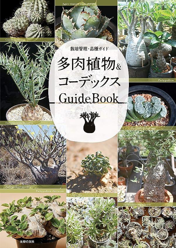 郵便屋さん炭素関数多肉植物&コーデックス GuideBook