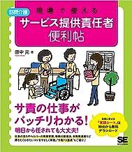表紙: 現場で使える【訪問介護】サービス提供責任者 便利帖 | 田中元