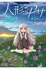 人形のアサ 第2話【単話】 (ヤングアンリアルコミックス) Kindle版