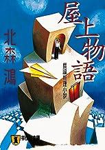 表紙: 屋上物語 (祥伝社文庫)   北森鴻