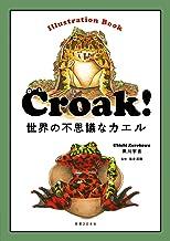 表紙: Croak! 世界の不思議なカエル | 黒川 宇吉