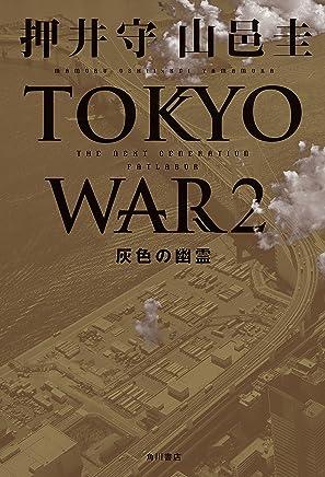 THE NEXT GENERATION パトレイバー TOKYO WAR 2 灰色の幽霊 (角川書店単行本)