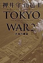 表紙: THE NEXT GENERATION パトレイバー TOKYO WAR 2 灰色の幽霊 (角川書店単行本)   山邑 圭