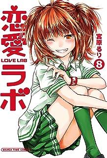 恋愛ラボ 8巻 (まんがタイムコミックス)