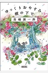 ゆっくりおやすみ、樹の下で (朝日文庫) Kindle版