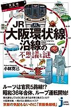 表紙: JR大阪環状線沿線の不思議と謎 (じっぴコンパクト新書) | 小林 克己